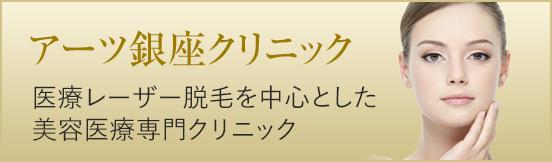 アーツ銀座クリニック