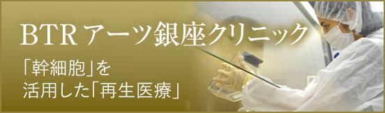 BTRアーツ銀座クリニック